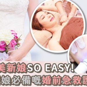 成為完美新娘So easy!  準新娘必備嘅婚前急救護膚手冊